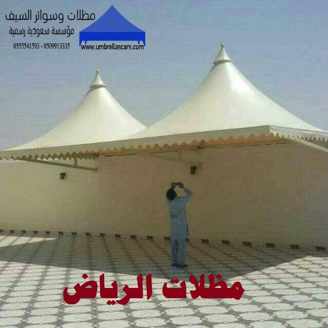 مظلات الرياض - صناعة المظلات