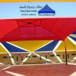 مظلات المدارس بتشكيلات متميزة مقدمة من مؤسسة السيف
