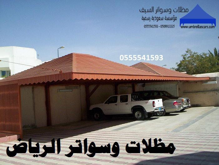 مظلات وسواتر الرياض - صناعة المظلات