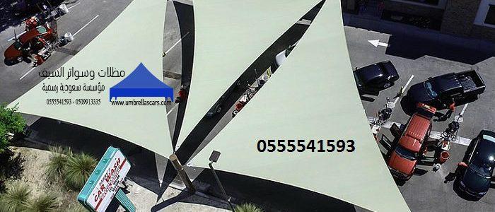 مظلات وسواتر الرياض مع مؤسسة السيف أنت في أمان وحماية دائمة