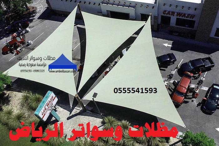 مظلات وسواتر الرياض 2018