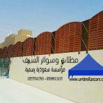 مـظلات وسـواتر بتصاميم حديثة في مؤسسة السيف السعودية